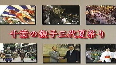 千葉の親子三代夏祭り30周年記念ビデオ