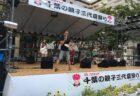 第39回・前夜祭ライブステージ・CREME CAFE