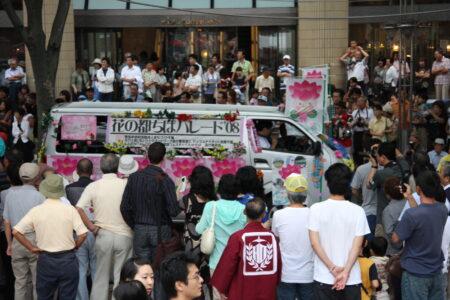 第33回・パレード・花の都ちばパレード