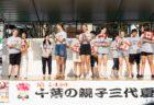 第44回・中央公園ステージ・みんなで踊ろう!東京五輪音頭2020